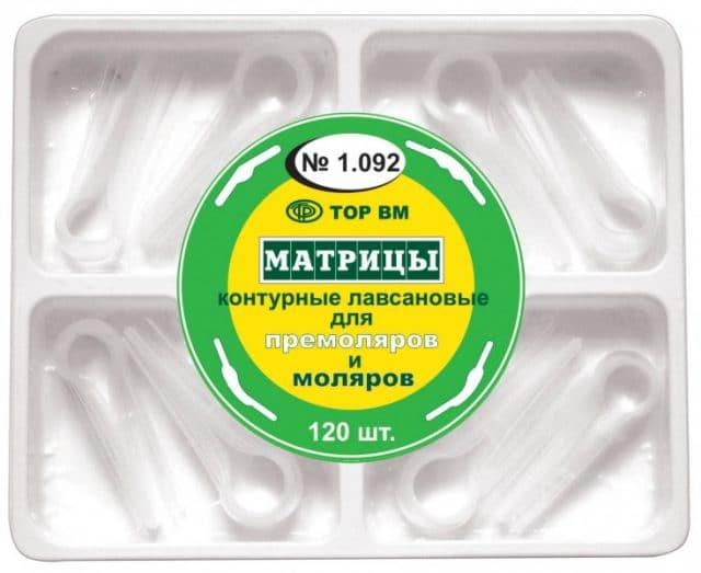 Матрицы контурные лавсановые для премоляров и моляров 1.092