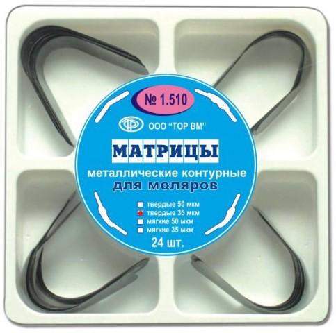Матрицы контурные металлические для моляров 1.510