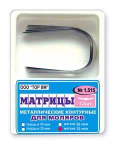 Матрицы контурные металлические для моляров 1.515