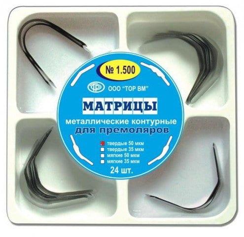 Матрицы контурные металлические для премоляров 1.500