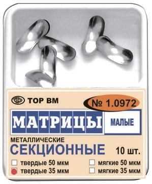 Матрицы контурные секционные 1.0972