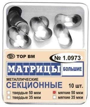 Матрицы контурные секционные 1.0973
