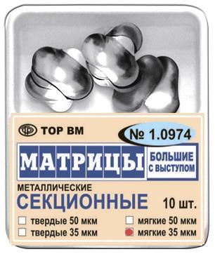 Матрицы контурные секционные 1.0974
